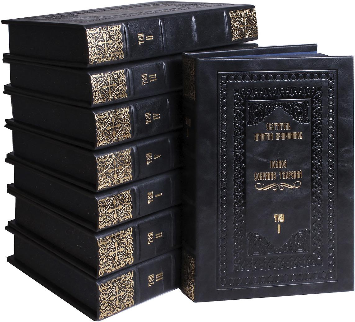 Полное собрание творений и писем святителя Игнатия Брянчанинова в 8 томах (подарочный комплект)