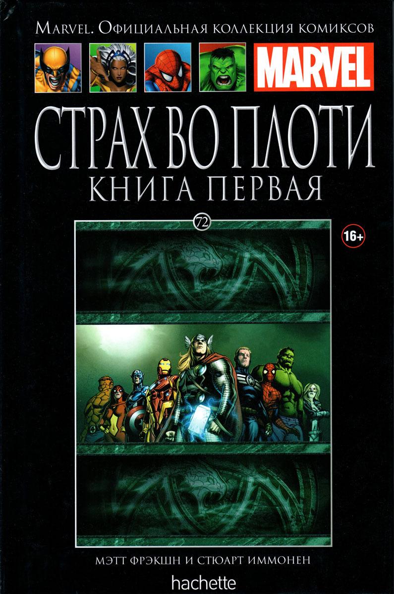 Мэтт Фрэкшн Marvel. Официальная коллекция комиксов. Выпуск №72. Страх во плоти. Книга 1 fear itself