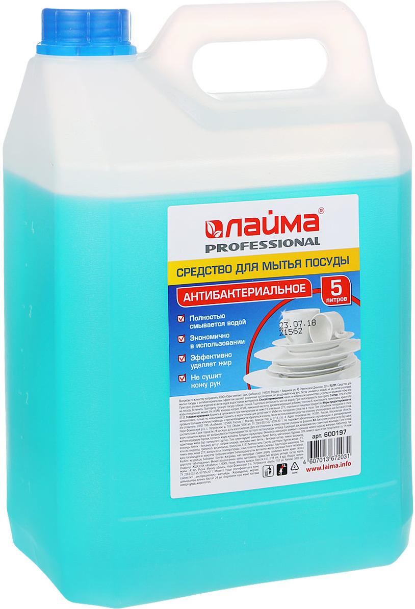 Средство для мытья посуды Лайма Professional Антибактериальное, концентрат, 5 л средство для мытья посуды synergrtic алоэ 5 л