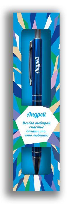 Ручка ARTиCOOL именная Андрей, синий1061843807545Подарочная именная ручка в красивой коробочке. Ручка выполнена из качественного алюминия. На ручке и коробочке нанесено имя или универсальная надпись. Оригинальный подарок Вашим близким, сотрудникам, коллегам.