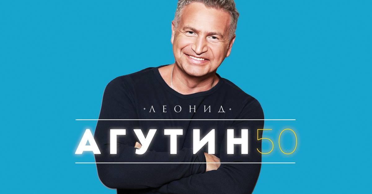 Леонид Агутин Леонид Агутин. 50