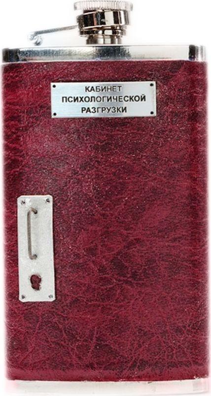 Фляга Бюро находок Кабинет психологической разгрузки, AFA12, красный, 300 мл