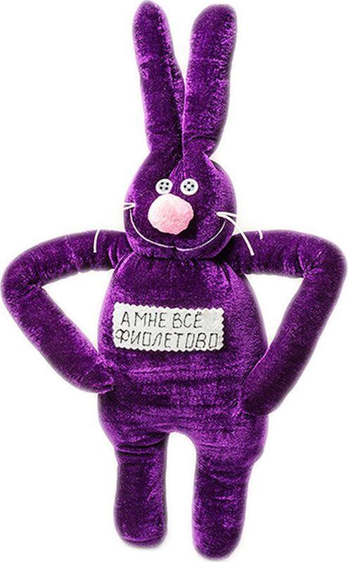 Мягкая игрушка Бюро находок Заяц. Мне все фиолетово, AIG112 футляр для карт бюро находок мастер спорта по шопингу su107 красный