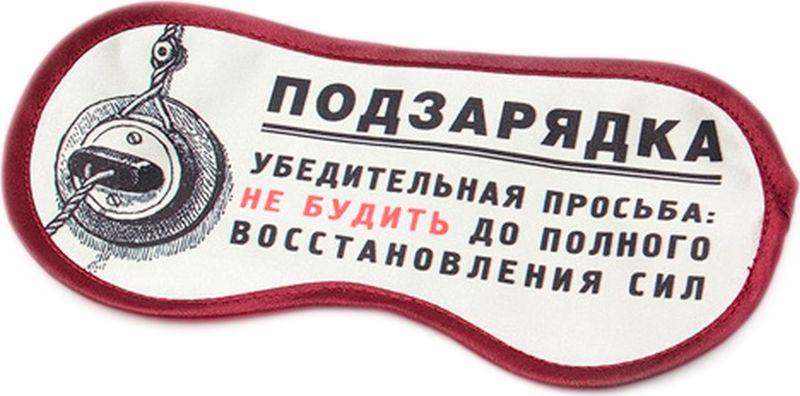 Маска для сна Бюро находок Подзарядка, AMC09, белый, 19 х 9 см рюмка бюро находок сними напряжение цвет прозрачный
