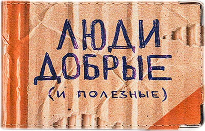 Визитница Бюро находок Люди добрые, B410, бежевый, коричневый рюмка бюро находок за родину цвет белый