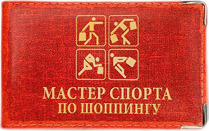 Визитница Бюро находок Мастер спорта по шопингу, B411, красный футляр для карт бюро находок мастер спорта по шопингу su107 красный