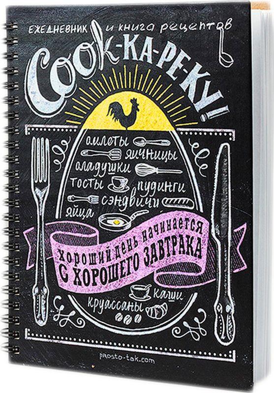 Ежедневник Бюро находок Книга рецептов COOKкареку, BK33, в точку, 50 листов, черный рюмка бюро находок сними напряжение цвет прозрачный