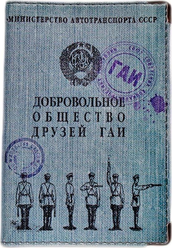 Обложка для автодокументов Бюро находок Общество друзей ГАИ, OA09, синий, серый обложка для автодокументов бюро находок тачка цвет зеленый oa12