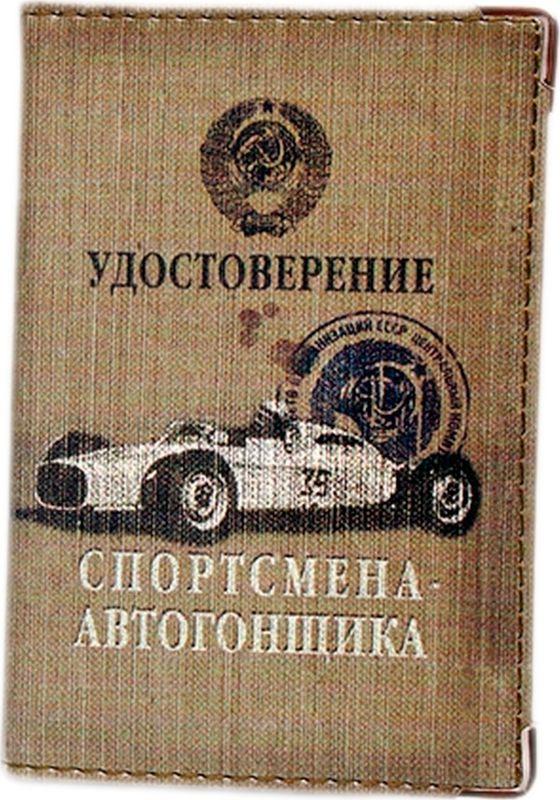 Обложка для автодокументов Бюро находок Спортсмен автогонщик, OA11, бежевый обложка для автодокументов бюро находок тачка цвет зеленый oa12
