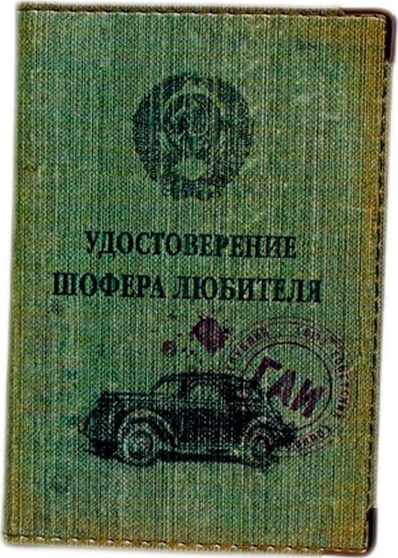 Обложка для автодокументов Бюро находок Шофер любитель, OA13, зеленый обложка для автодокументов бюро находок тачка цвет зеленый oa12