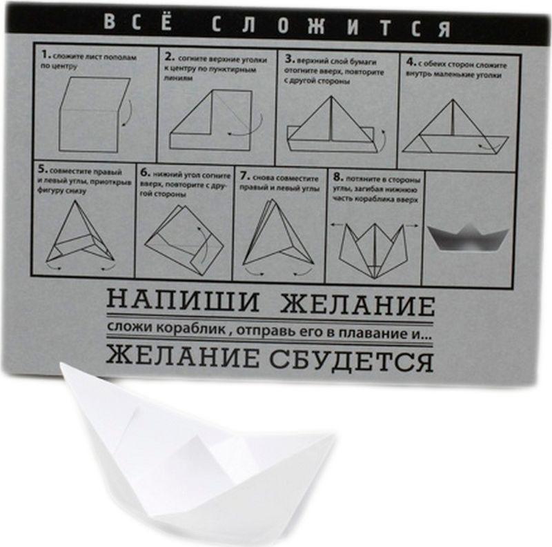 Блокнот Бюро находок Оригами. Кораблик, OB03, без разметки, 50 листов, серый кораблик лошадка самолетик раскраски с наклейками комплект из 3 книг
