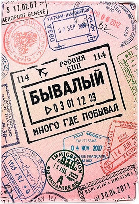 Обложка для паспорта Бюро находок Бывалый, OKK03, розовый, серый обложка для паспорта бюро находок счастливого человека цвет желтый ok34