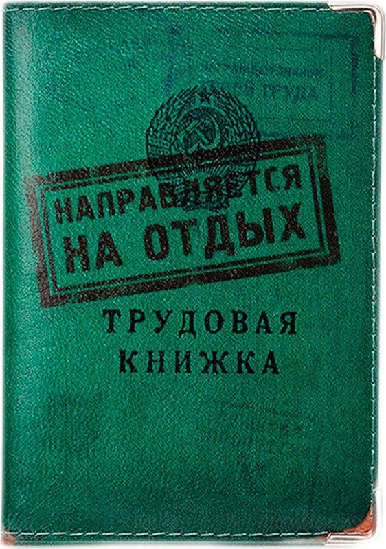 Обложка для паспорта Бюро находок Трудовая книжка на отдых, OKK08, зеленый обложка для паспорта бюро находок счастливого человека цвет желтый ok34