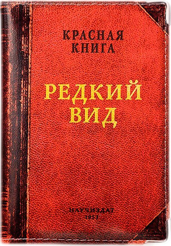 Обложка для паспорта Бюро находок насекомые занесённые в красную книгу