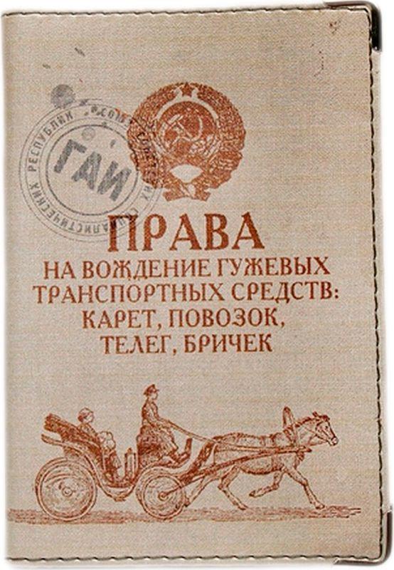 Обложка для автодокументов Бюро находок обложка для автодокументов женская бюро находок я всегда права oa14 белый красный