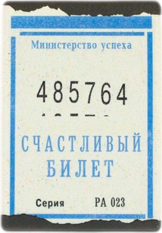 Обложка для проездного Бюро находок Счастливый билет, PC06, белый, синий футляр для очков бюро находок синий кит цвет синий