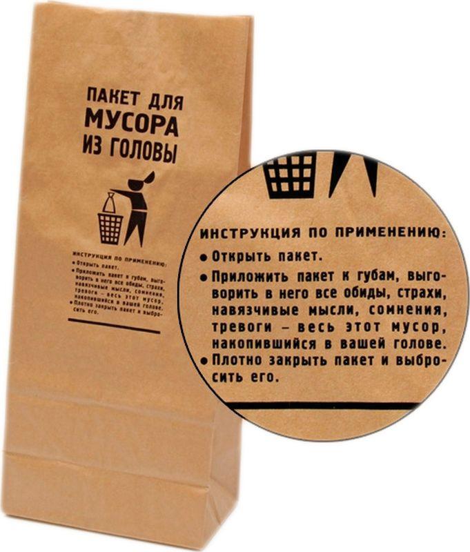Подарок с приколом Бюро находок Мусор из головы PK01 коричневый