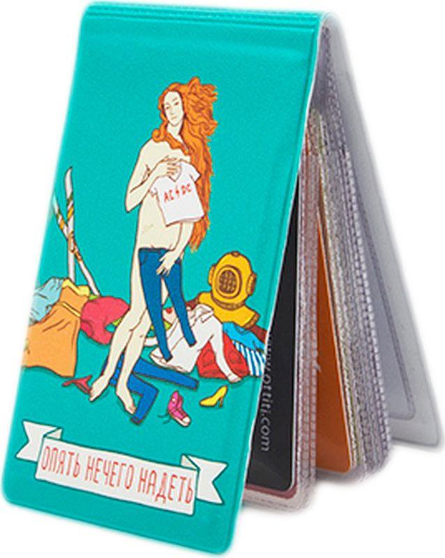Футляр для карт женский Бюро находок Опять нечего надеть, SU101, голубой футляр для карт бюро находок мастер спорта по шопингу su107 красный
