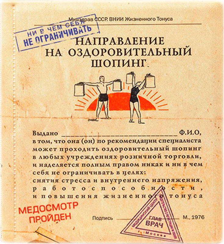 Футляр для карт Бюро находок Направление на оздоровительный шопинг, SU111, белый футляр для карт бюро находок мастер спорта по шопингу su107 красный