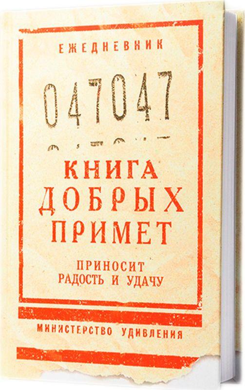 """Ежедневник Бюро находок """"Книга добрых примет"""", ZK37, в линейку, 80 листов, бежевый"""