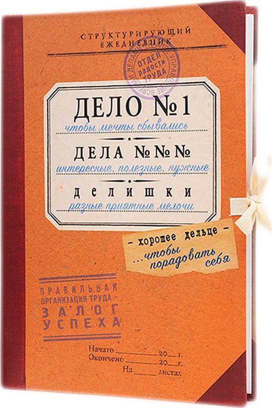 """Ежедневник Бюро находок """"Дело, Дела, Делишки"""", ZK49, в точку, 100 листов, коричневый"""