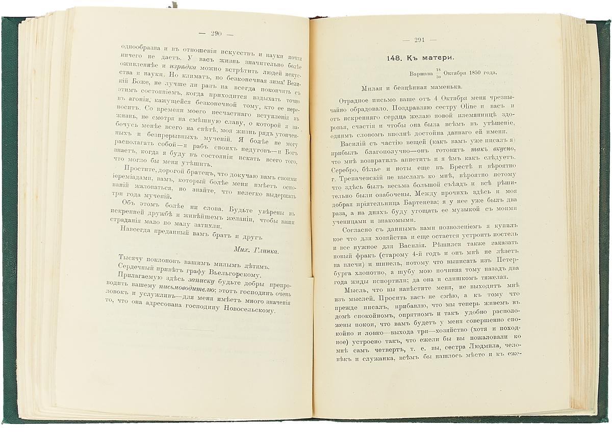Полное собрание писем Михаила Ивановича Глинки.