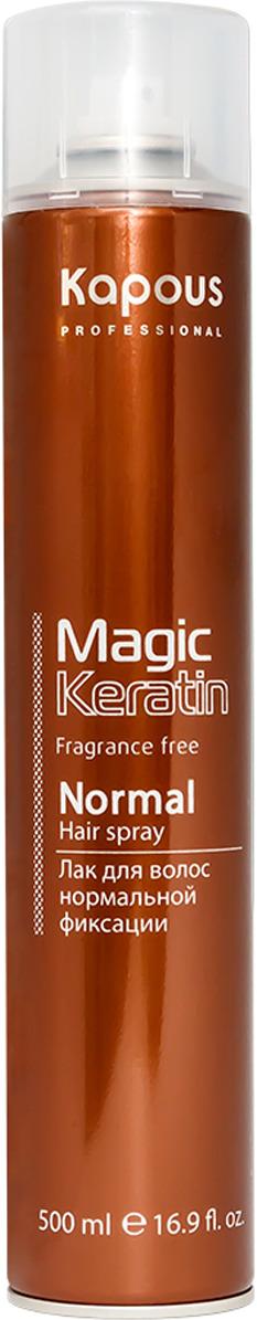 Лак для волос Kapous Professional Fragrance Free, аэрозольный, нормальной фиксации, с кератином, 500 мл kapous professional лак аэрозольный для волос нормальной фиксации 100 мл
