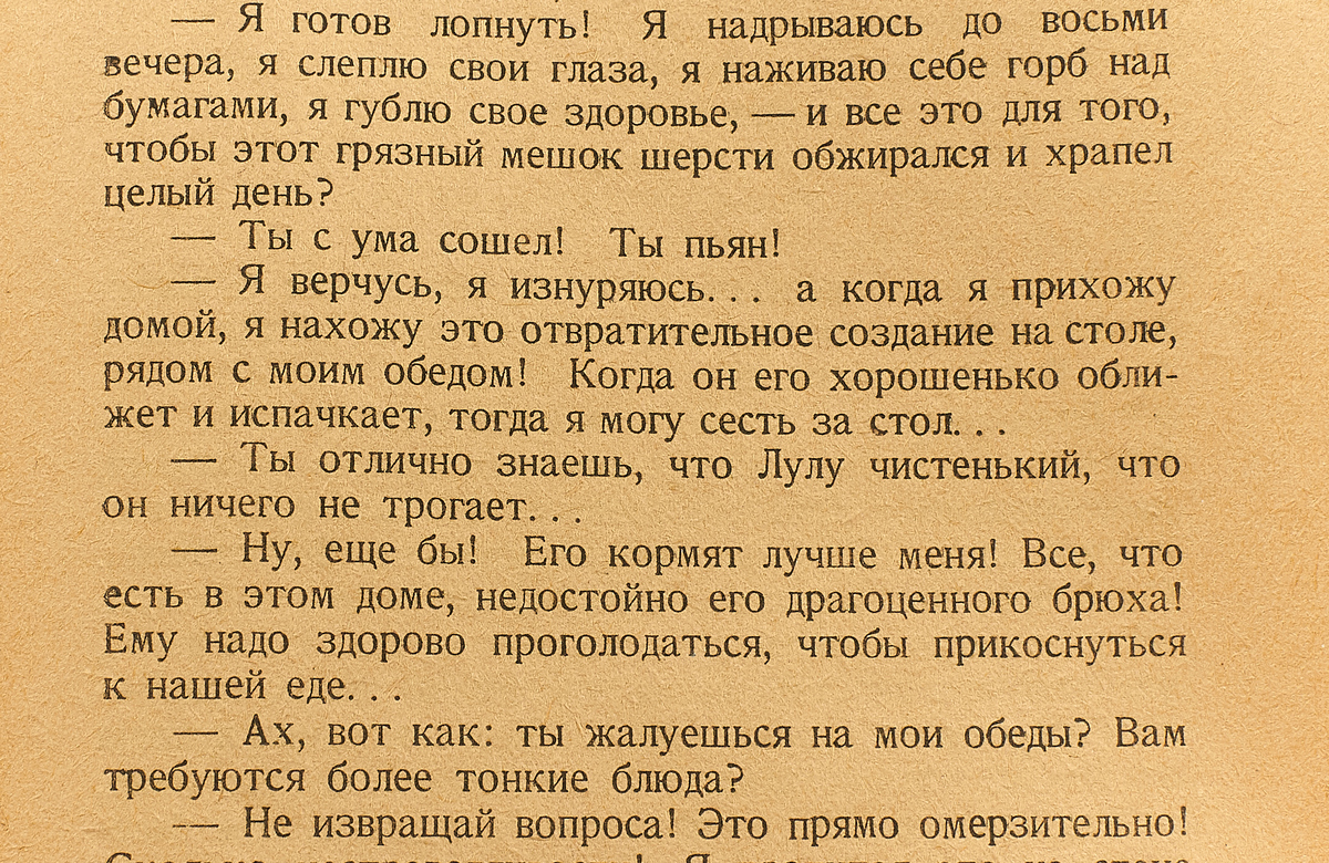 Преображенный град Ленинград, 1924 (на обл.1925)г...