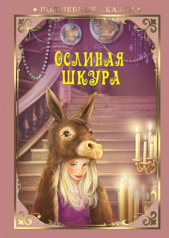 Волшебные сказки. Ослиная шкура Развивающая книга