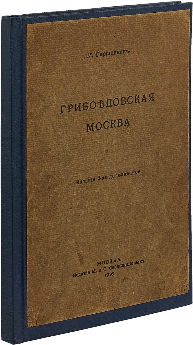 Грибоедовская Москва антикв гершензон грибоедовская москва