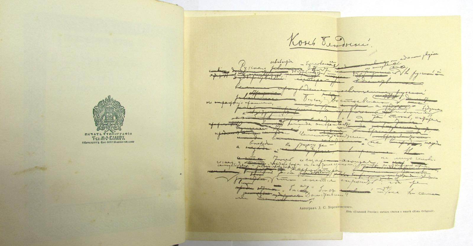 Полное собрание сочинений Д. С. Мережковского в 17 томах