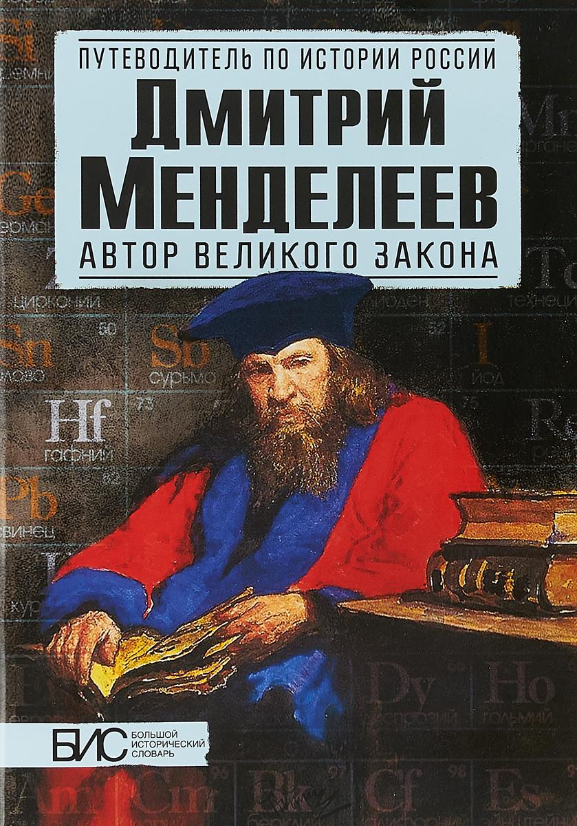 И. С. Дмитриев,К. М. Никитин Дмитрий Менделеев. Автор великого закона