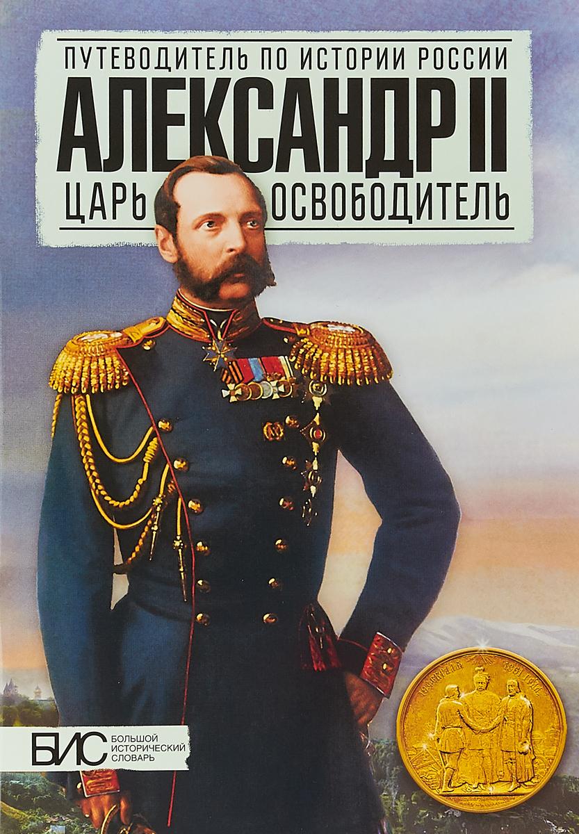 Всеволод Воронин,Леонид Ляшенко Александр II. Царь-освободитель