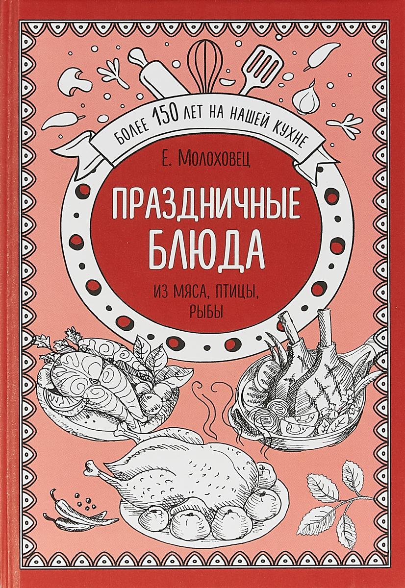 Елена Молоховец Праздничные блюда. Из мяса, птицы, рыбы кулинария блюда из мяса птицы и рыбы