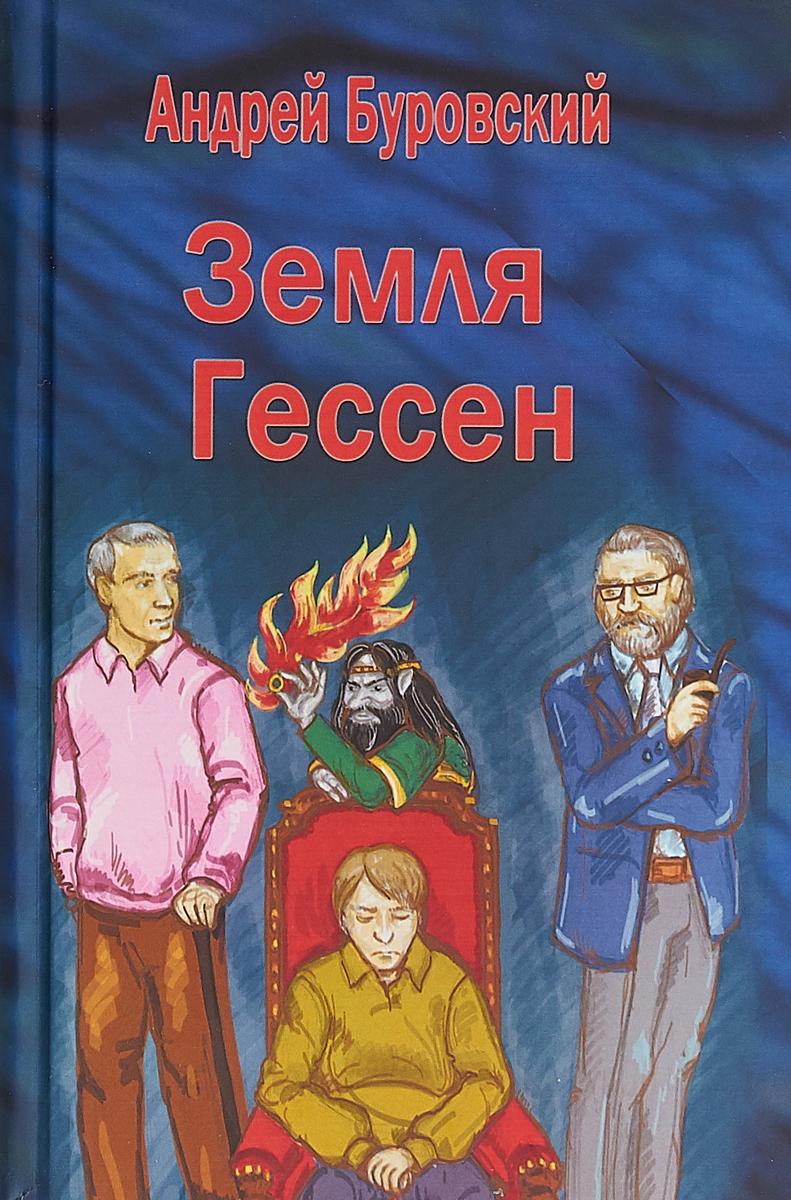 А. Буровский Земля Гессен