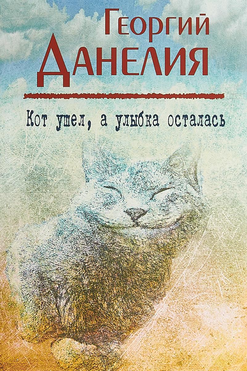 Георгий Данелия Кот ушел, а улыбка осталась