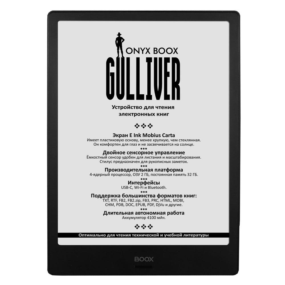 Электронная книга ONYX BOOX Gulliver 10.2