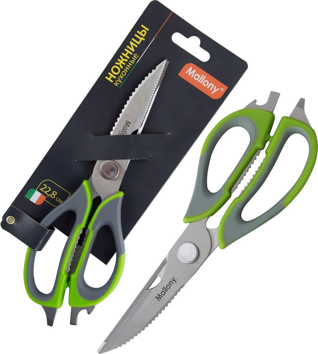 Ножницы кухонные Mallony KS-128, 920103, 22,8 см