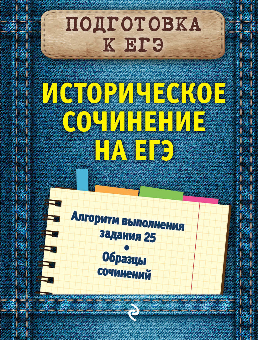 О. В. Кишенкова Историческое сочинение на ЕГЭ кишенкова о егэ 2017 обществознание алгоритм написания сочинения
