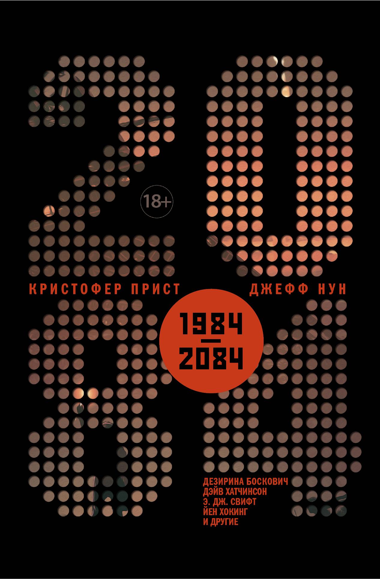 Прист Кристофер, Нун Джефф, Хатчинсон Дэйв 2084