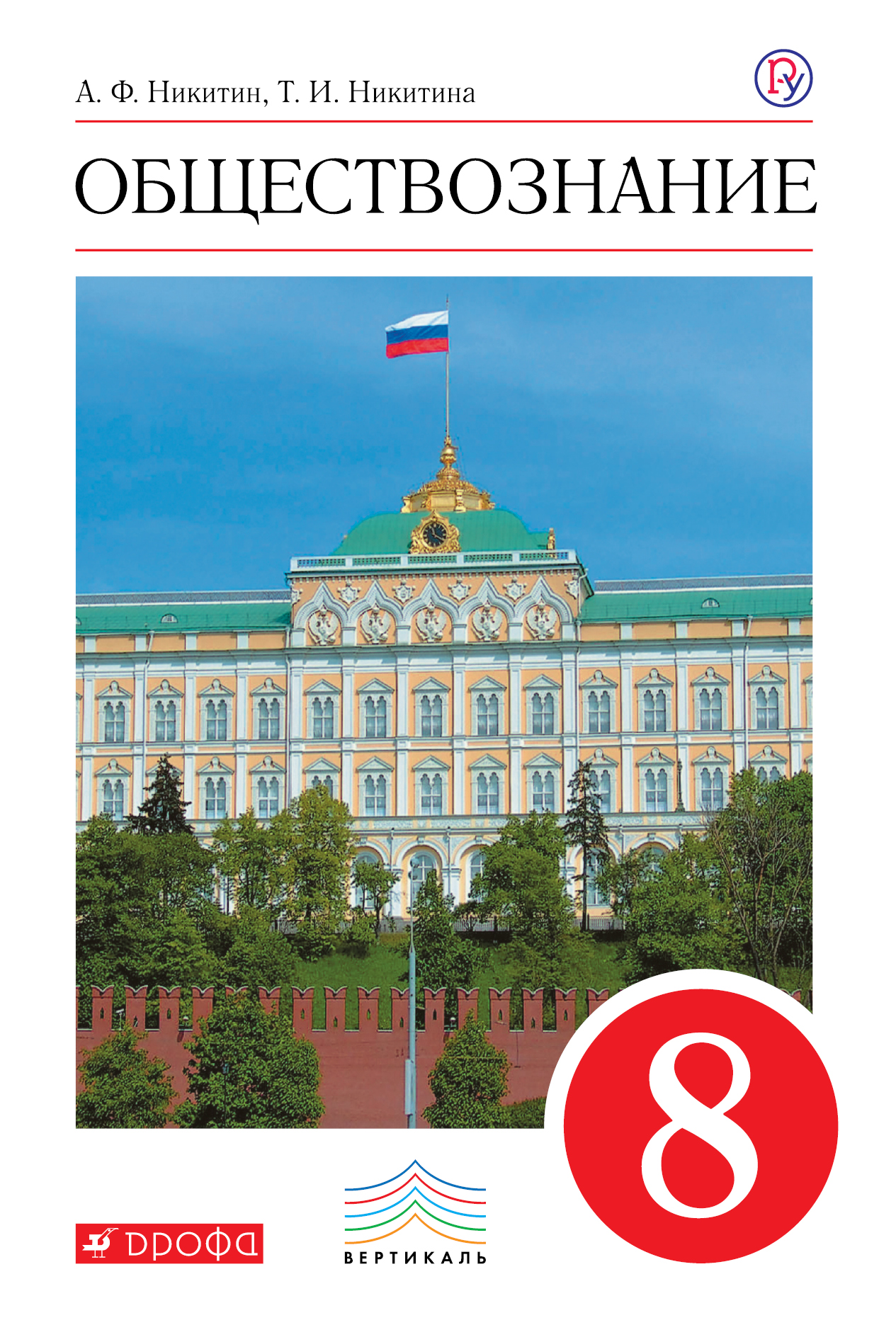 А. Ф. Никитин, Т. И. Никитина Обществознание. 8 класс. Учебник