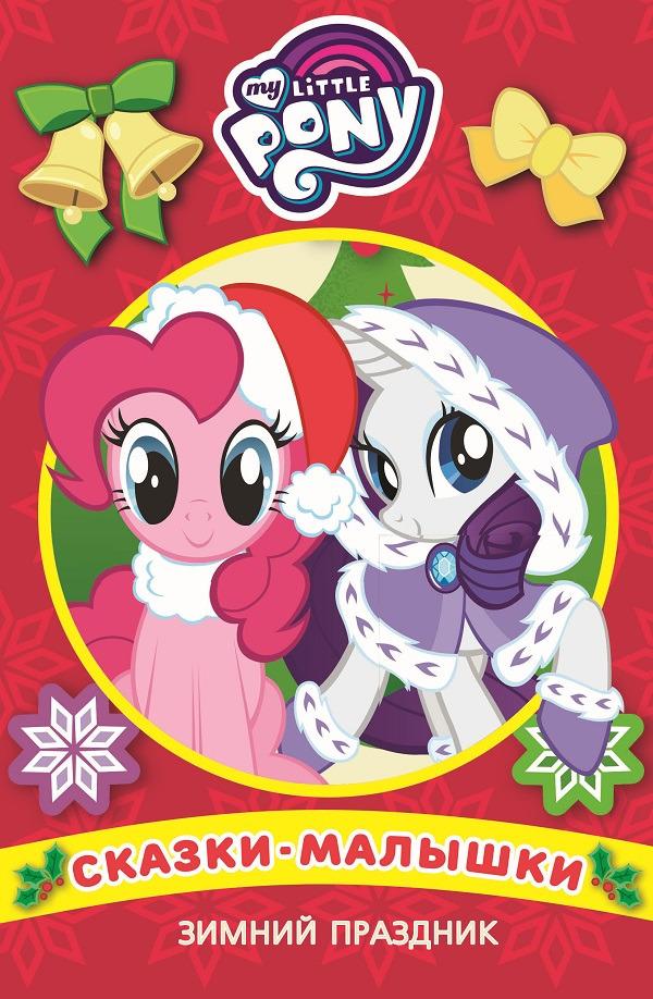 Зимний праздник. Мой маленький пони. Сказка-малышка