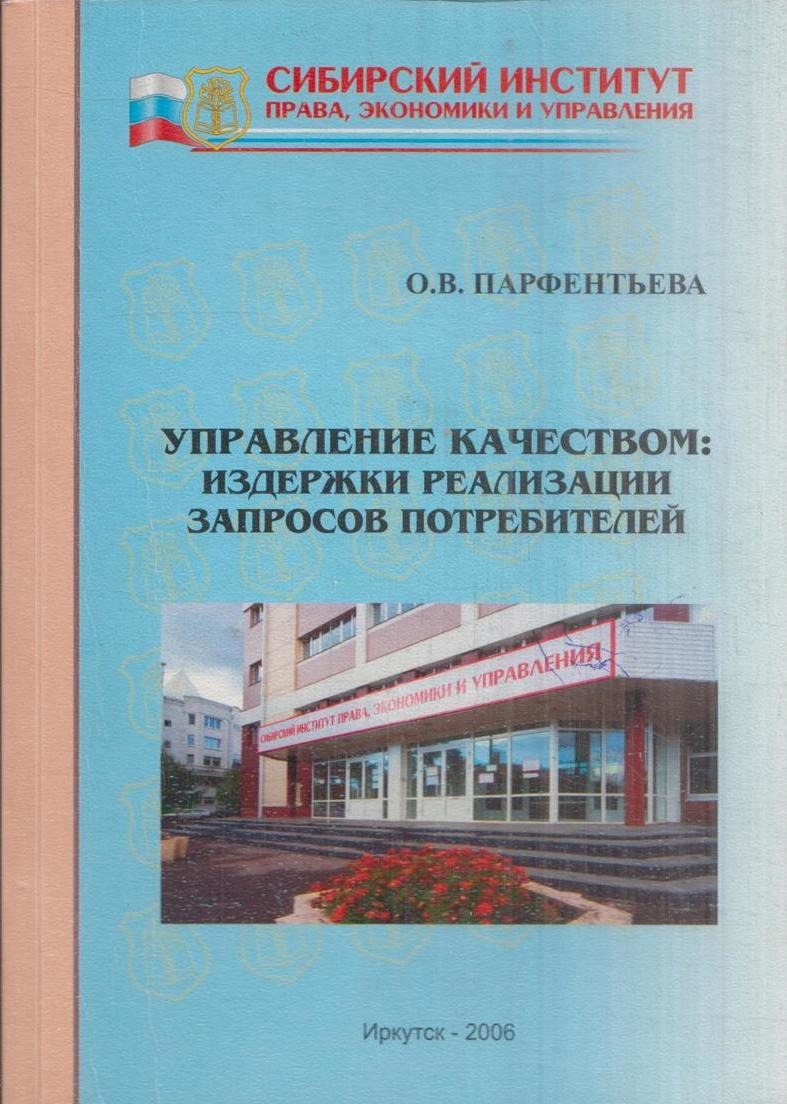 Парфентьева О.В. Управление качеством: содержание реализации запросов потребителей