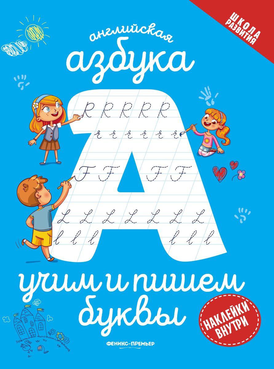 Английская азбука. Учим и пишем буквы