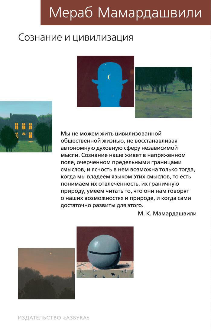 Мераб Мамардашвили Сознание и цивилизация