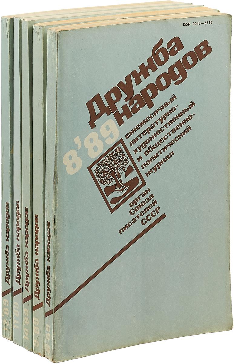 """Журнал """"Дружба народов"""". №№ 8 - 12, 1989 год (комплект из 5 журналов)"""