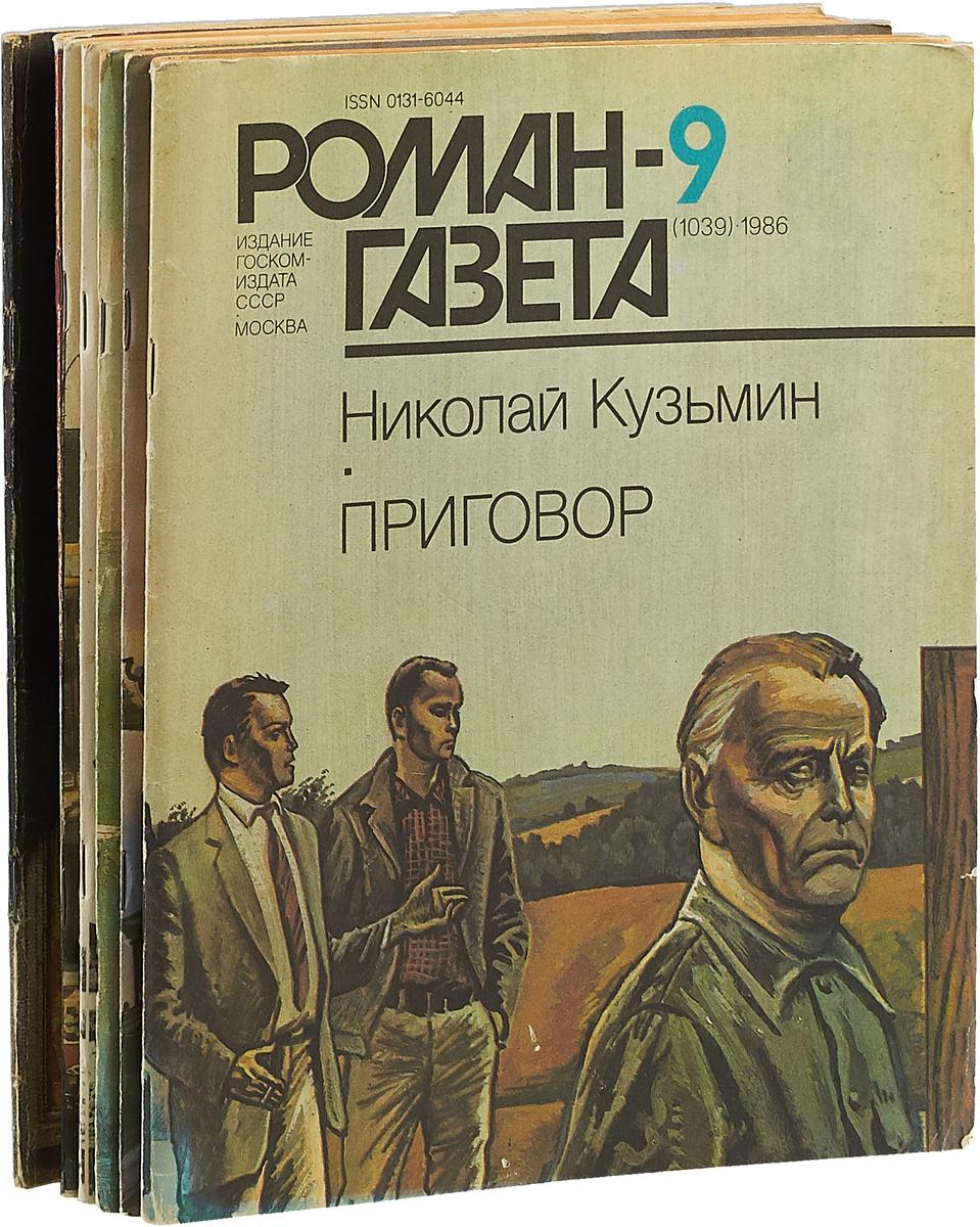 Журнал Роман-газета (комплект из 7 журналов) журнал полиграфия 7 1990