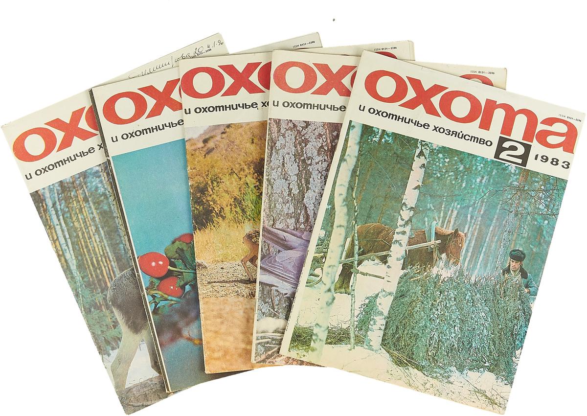 Журнал Охота и охотничье хозяйство за 1983 год (комплект из 5 журналов) shon braison охота засердцем галеона