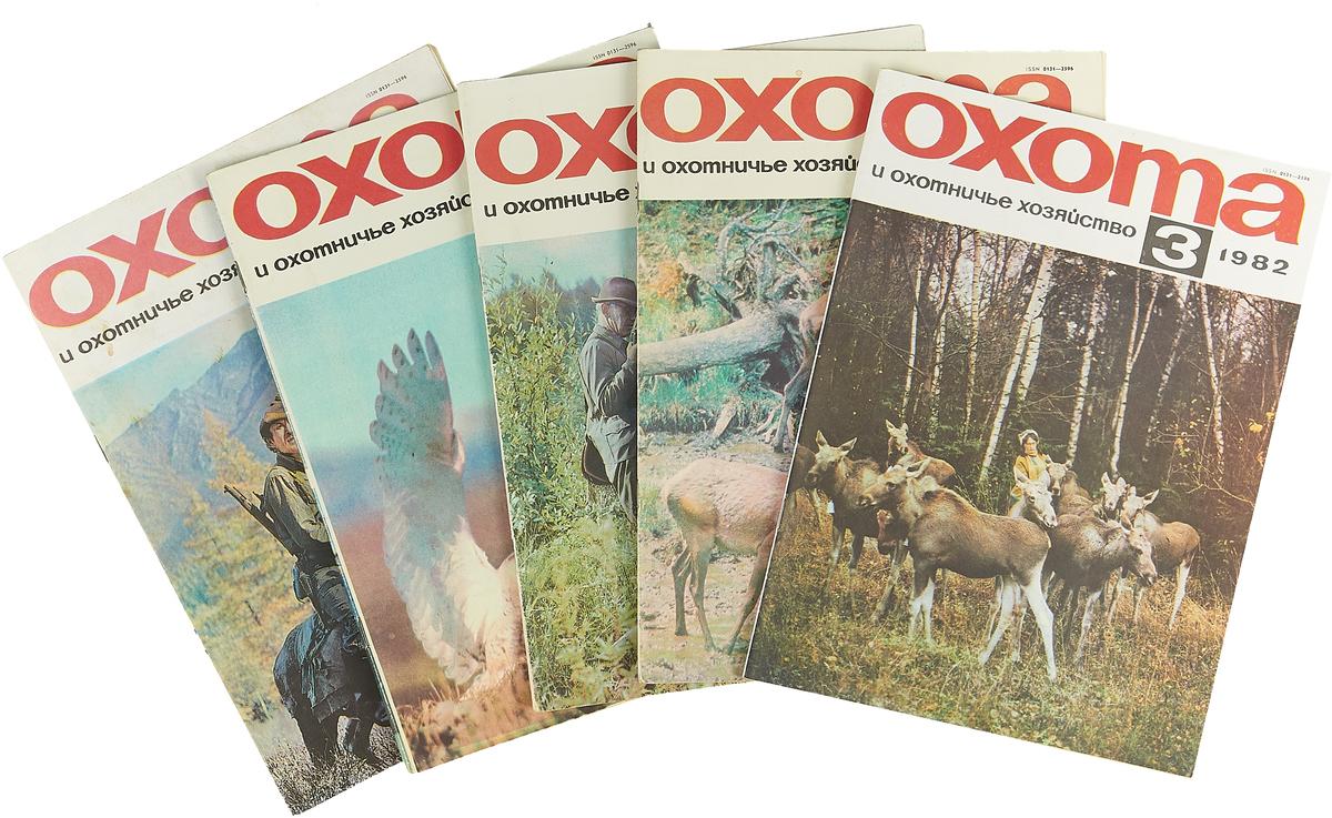Журнал Охота и охотничье хозяйство за 1982 год (комплект из 5 журналов) shon braison охота засердцем галеона