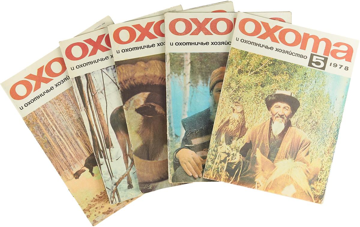Журнал Охота и охотничье хозяйство за 1978 год (комплект из 5 журналов) shon braison охота засердцем галеона